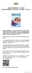 Full text of IKEA (China) statement.